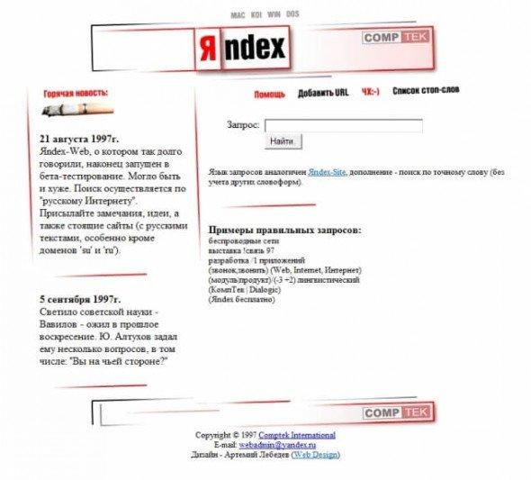 главная страница Яндекса в 1997 году