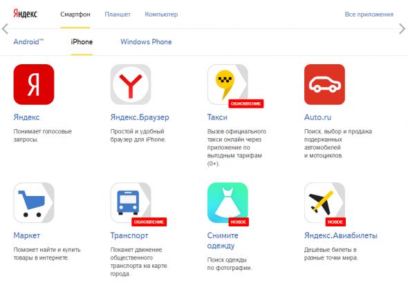 приложения Яндекса