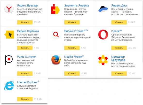 Софт и программы от Яндекса