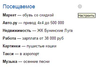 кнопка настроек виджета на главной странице Яндекса