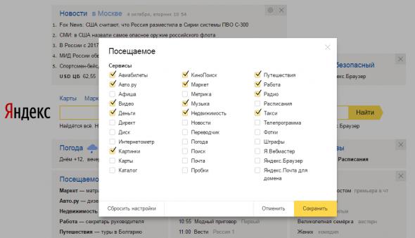 выбор виджетов для главной страницы Яндекса