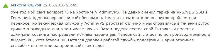 Отзыв с hosting101.ru