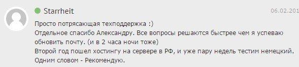 Отзыв с siterost.ru