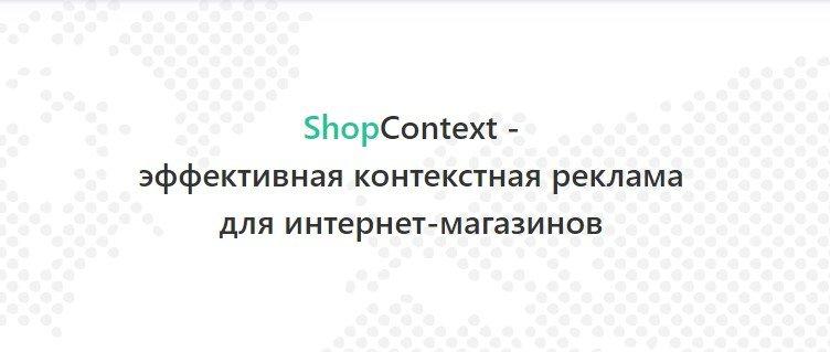 ShopContext