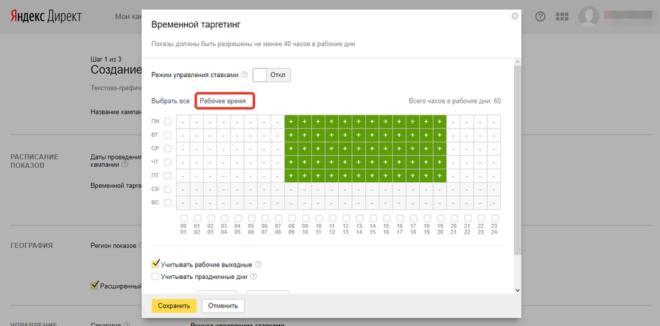 Система контекстной рекламы Яндекс Директ: принцип работы, правила создания объявлений