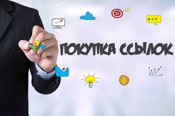 Как купить ссылки для продвижения сайта